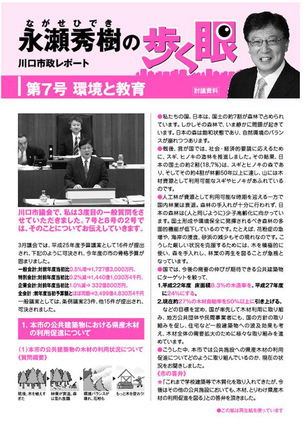 thumbnail of arukume_07
