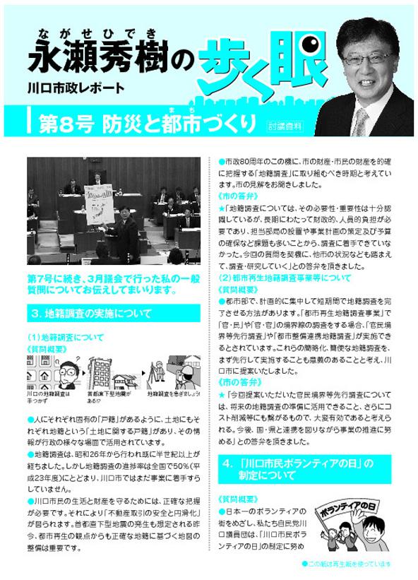 thumbnail of arukume_08