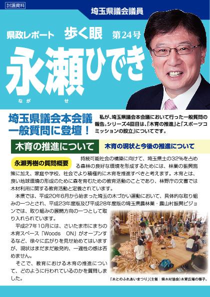 thumbnail of arukume_24