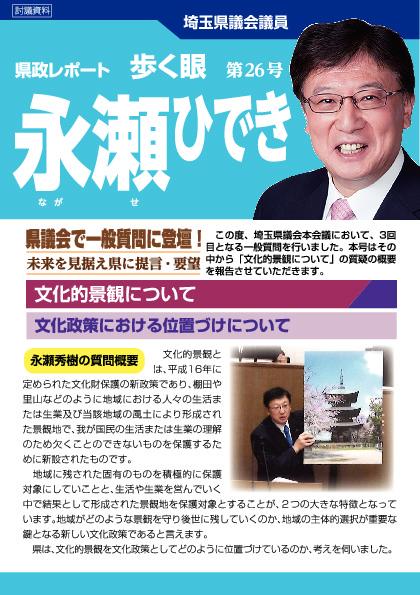 thumbnail of arukume_26